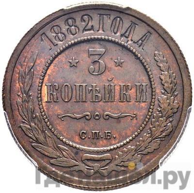 Аверс 3 копейки 1882 года СПБ