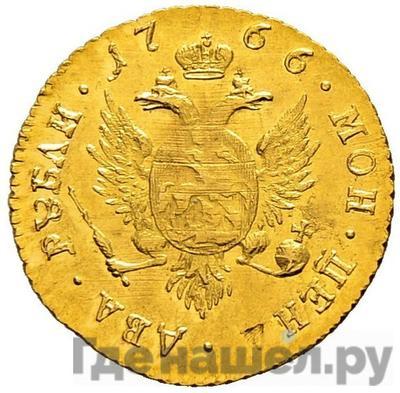Реверс 2 рубля 1766 года СПБ    Новодел