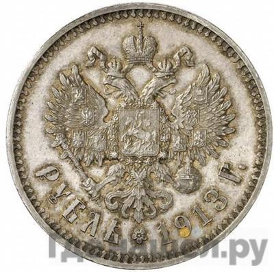 Реверс 1 рубль 1913 года ВС
