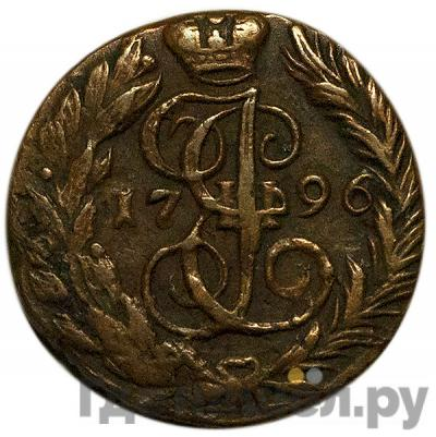 Аверс Полушка 1796 года ЕМ
