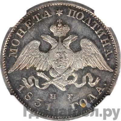 Реверс Полтина 1831 года СПБ НГ