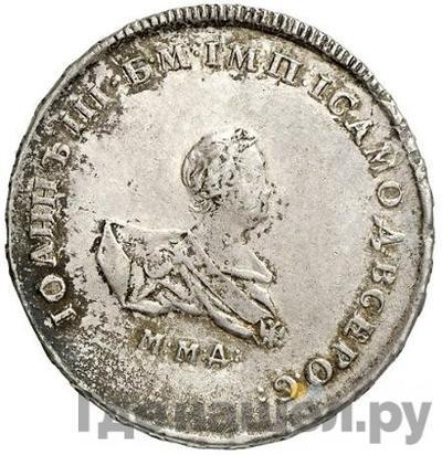 Аверс Полтина 1741 года ММД  Голова меньше