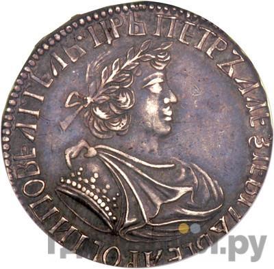 Аверс Полуполтинник 1702 года  Архаичный портрет