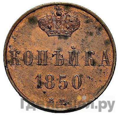 Аверс 1 копейка 1850 года ЕМ