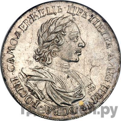 Аверс 1 рубль 1719 года OK IL L  РОСNI