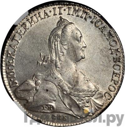 Аверс 1 рубль 1776 года СПБ ТИ ЯЧ