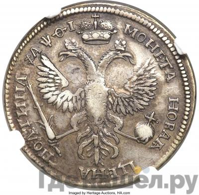 Реверс Полтина 1719 года L