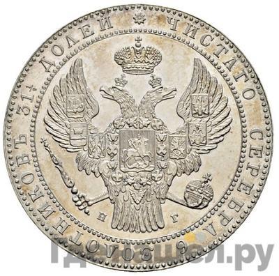 1 1/2 рубля - 10 злотых 1839 года НГ Русско-Польские