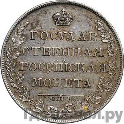 1 рубль 1807 года СПБ ФГ  Орел меньше Лента дальше от СПБ
