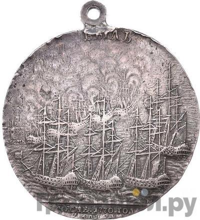 Реверс Медаль 1770 года Т.IВАНОВЪ «Быль» за Чесменское сражение