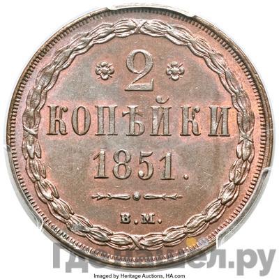 Аверс 2 копейки 1851 года ВМ