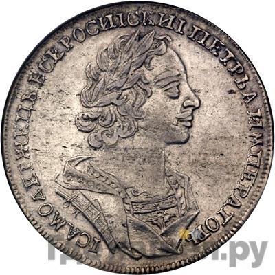 Аверс 1 рубль 1724 года OK Портрет в античных доспехах