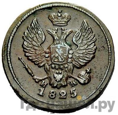 Аверс Деньга 1825 года ЕМ ИК
