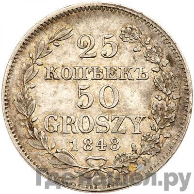 Аверс 25 копеек - 50 грошей 1848 года МW Русско-Польские