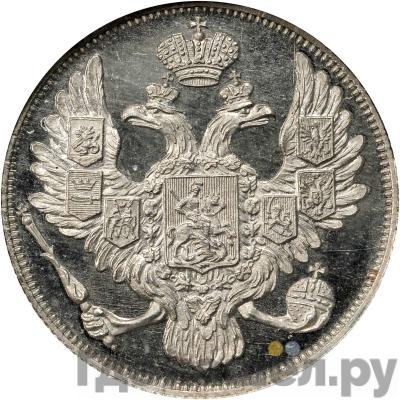 Реверс 3 рубля 1828 года СПБ