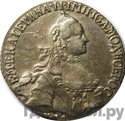 Аверс 20 копеек 1765 года ММД