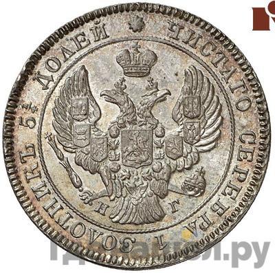 Реверс 25 копеек 1839 года СПБ НГ