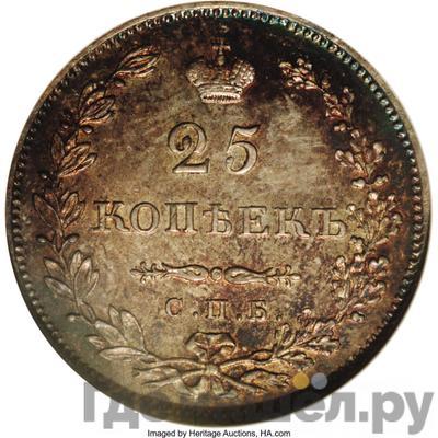 Аверс 25 копеек 1831 года СПБ НГ