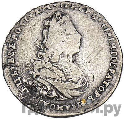 Аверс Полтина 1727 года  Московский тип