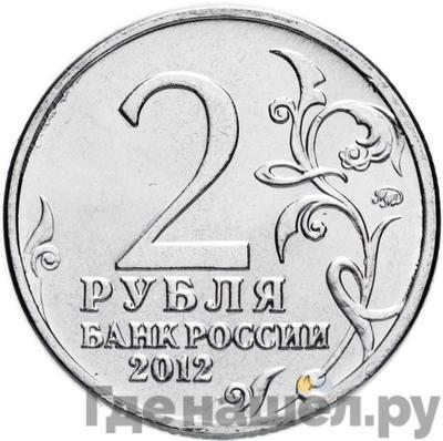Реверс 2 рубля 2012 года ММД Полководцы 1812. Реверс: генерал-фельдмаршал М.И. Кутузов