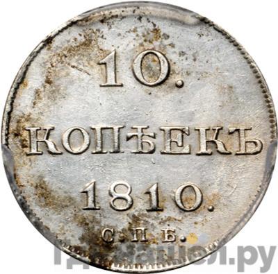Реверс 10 копеек 1810 года СПБ ФГ Старый тип