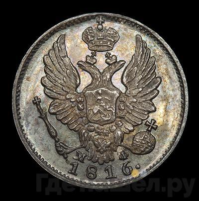 5 копеек 1816 года СПБ МФ   Корона широкая Новодел