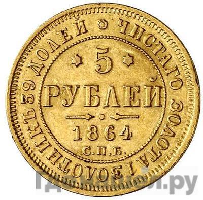 Аверс 5 рублей 1864 года СПБ АС