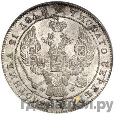 Реверс 1 рубль 1844 года МW