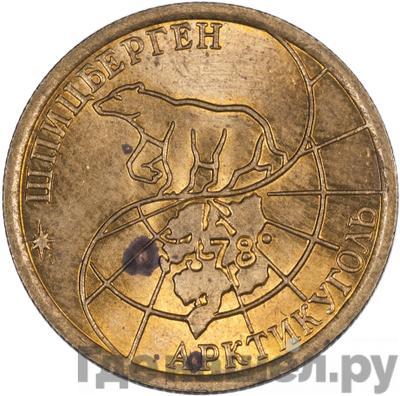 Реверс 100 рублей 1993 года ММД Арктикуголь Шпицберген