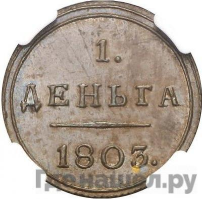 Реверс Деньга 1803 года КМ Кольцевая Новодел