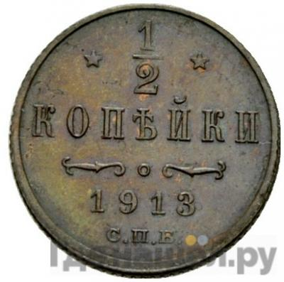 Аверс 1/2 копейки 1913 года СПБ