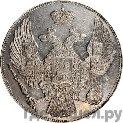 Реверс 12 рублей 1830 года СПБ