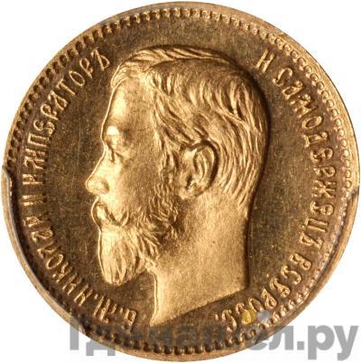 Аверс 5 рублей 1903 года АР