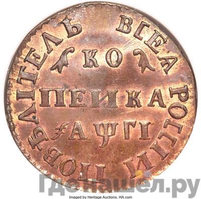 Аверс 1 копейка 1713 года МД