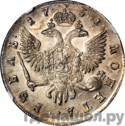 Реверс 1 рубль 1751 года СПБ