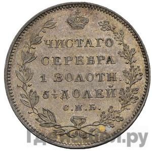 Аверс Полуполтинник 1827 года СПБ НГ Пробный