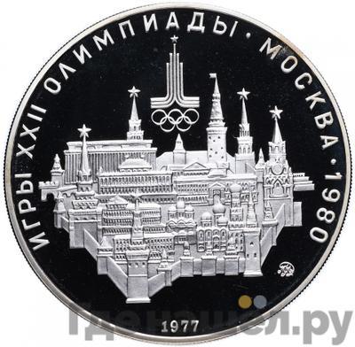 Аверс 10 рублей 1977 года ММД