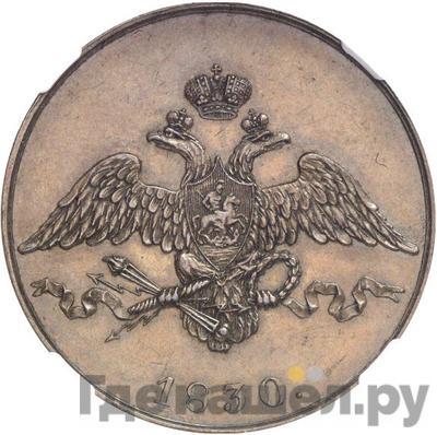 Реверс 5 копеек 1830 года СПБ Пробные