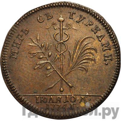 Реверс Жетон 1774 года  на заключение мира с Турцией   Новодел  медь