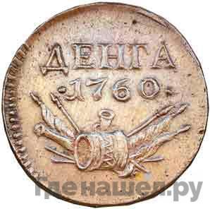 Аверс Денга 1760 года  Пробная