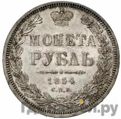 Аверс 1 рубль 1854 года СПБ НI