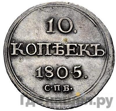 10 копеек 1805 года СПБ ФГ
