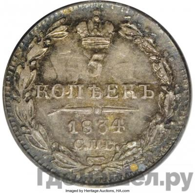 Аверс 5 копеек 1834 года СПБ НГ