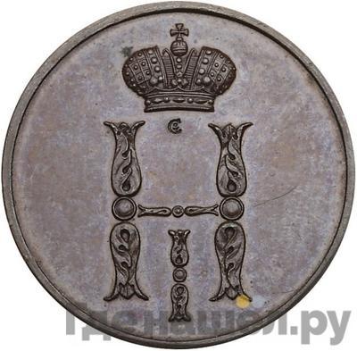Реверс 1 копейка 1849 года СПМ Пробная