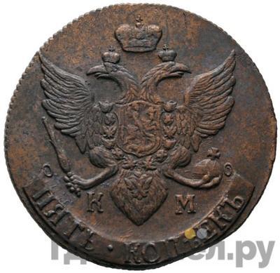 Реверс 5 копеек 1790 года КМ