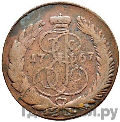 Аверс 5 копеек 1767 года СПМ