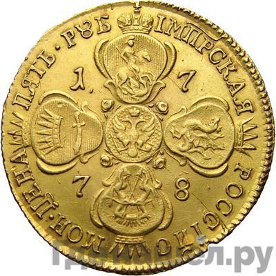 Реверс 5 рублей 1778 года СПБ