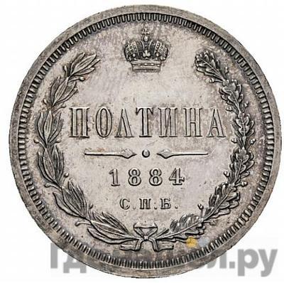 Аверс Полтина 1884 года СПБ АГ