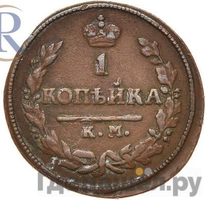 Реверс 1 копейка 1824 года КМ АМ