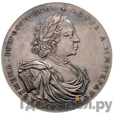 Аверс 2 рубля 1722 года  Пробные